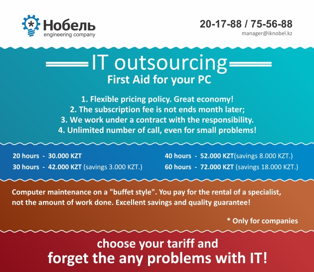 IT outsourcing in Atyrau
