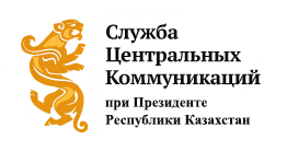 Central Communication Agency Republic of Kazakhstan