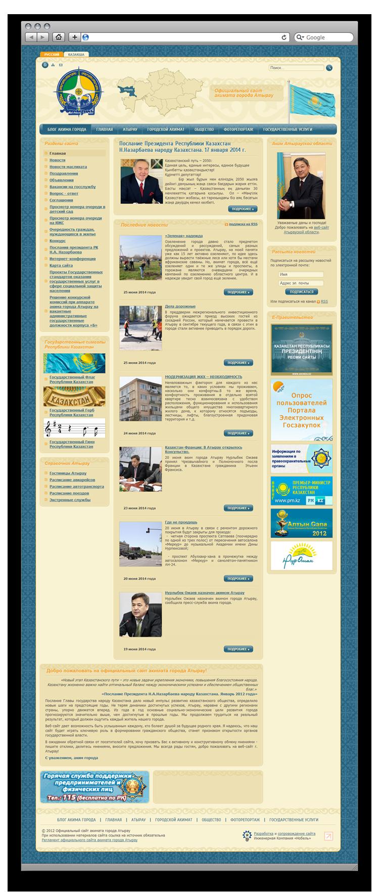 Бесплатная реклама на сайтах города атырау реклама бытовых товаров