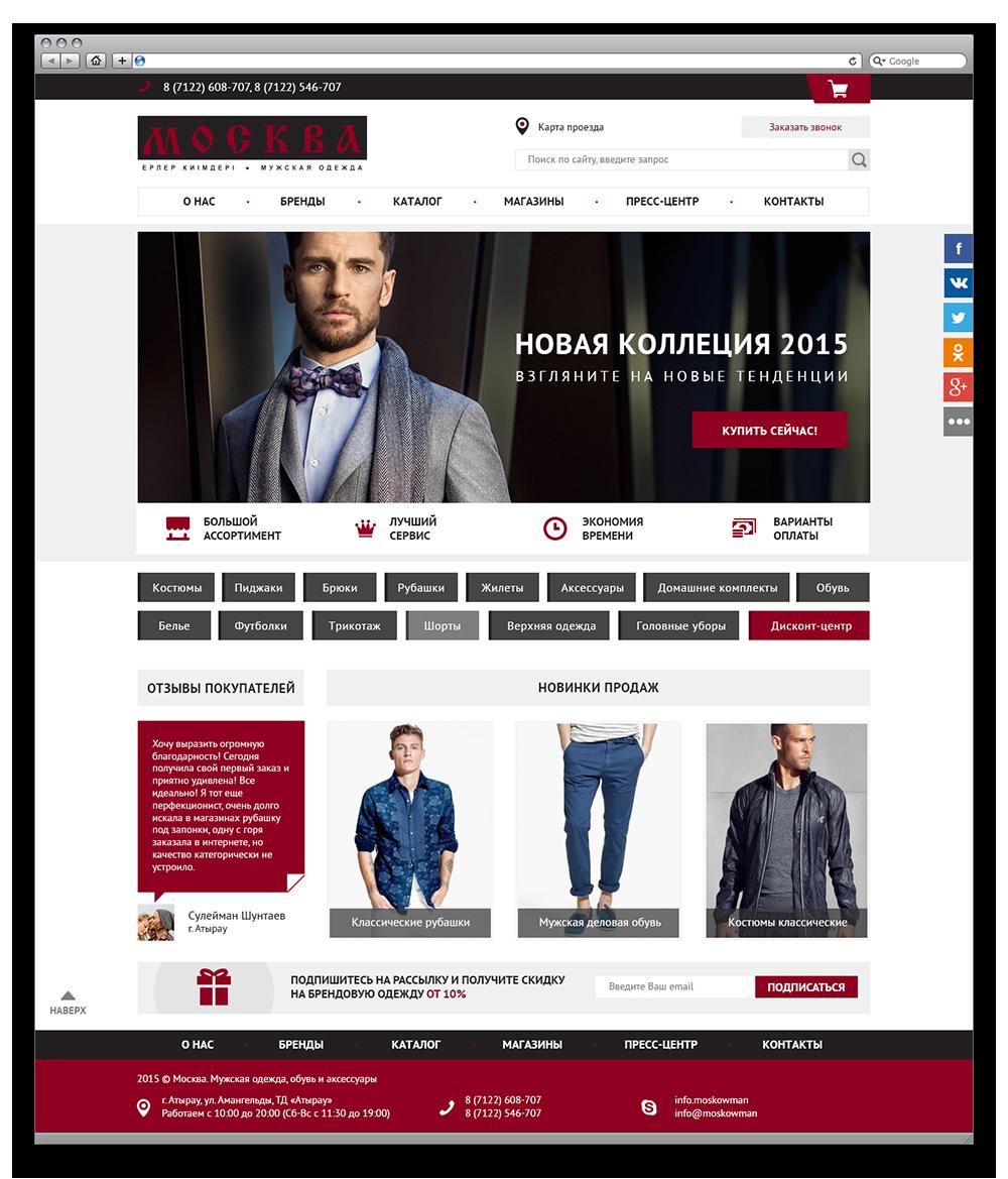 0a54a422a631 Интернет магазин Москва. Создание интернет магазина мужской одежды